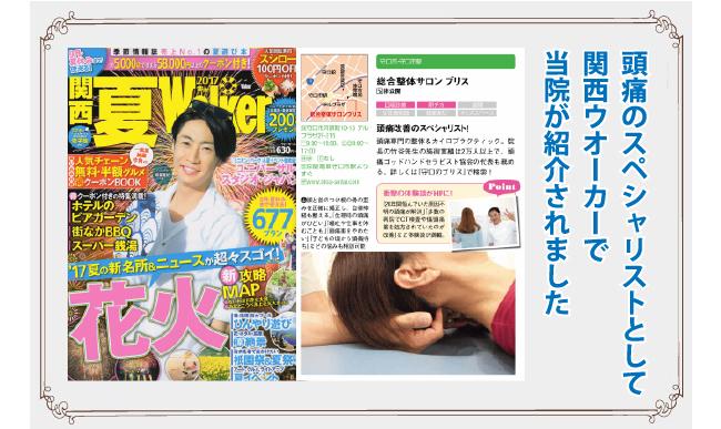 生理時の片頭痛 病院 大阪