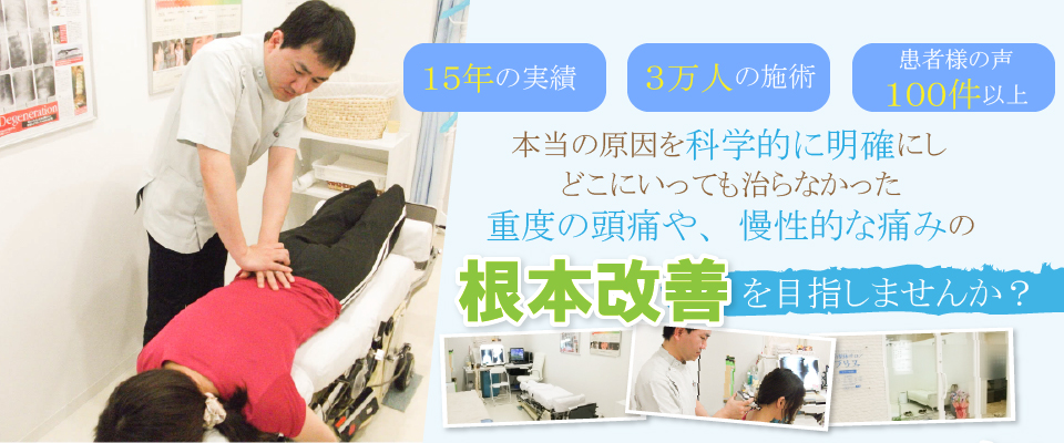 京阪守口市駅前。25,000人を越える臨床実績。100件以上の来院者様のお喜びの声。提携医院のレントゲンを基に、正確に矯正して改善することにより、皆様に喜ばれています。頭痛外来に行っても治らない頭痛。他院で治らなかった頚椎ヘルニア、頚椎症。大阪中から口コミや紹介で集まってくる整体&カイロプラクテック院です。 あなたも諦めないで、当院にお任せください。きっとあなたにも喜んでいただけます。